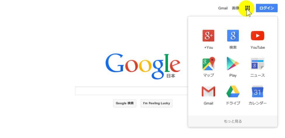 Gmailを使いたい。~Googleアカウント取得~