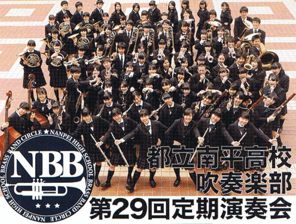 都立南平高校吹奏楽部 第29回定期演奏会