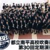都立南平高校吹奏楽部 第30回定期演奏会