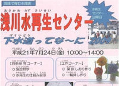 2009 下水道ってな~に 浅川水再生センター公開日