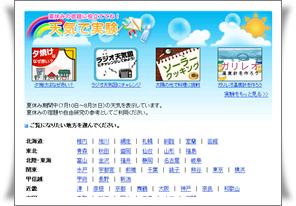 2010 夏休み天気