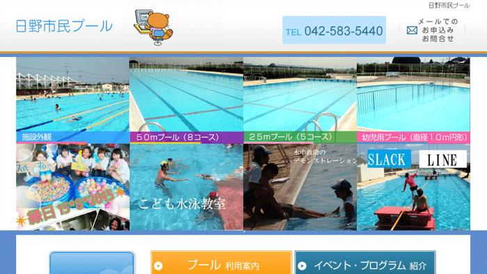 2016 日野市民プール 営業日時