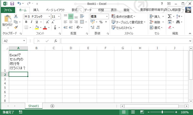 セル内で改行を行うには? ~Excel~