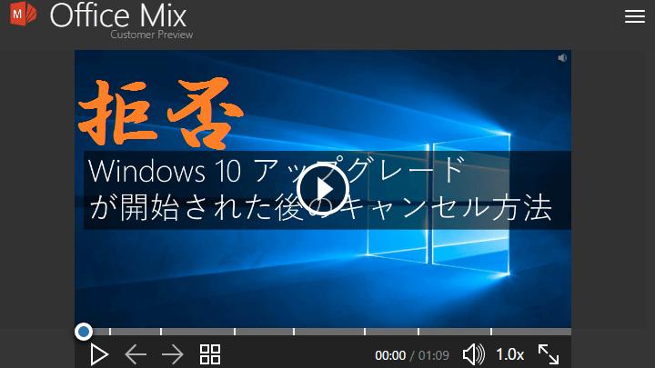 Windows 10 へのアップグレードを抑止する方法