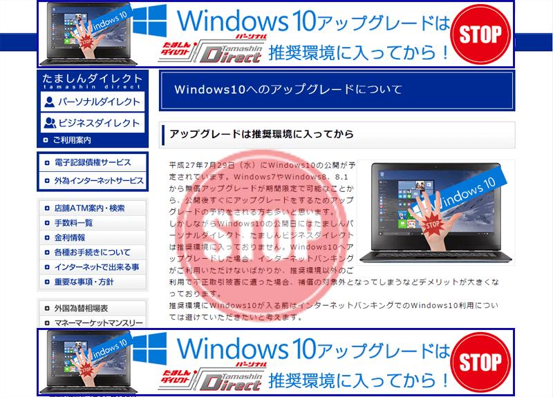 たましんダイレクト ~Windows10への対応