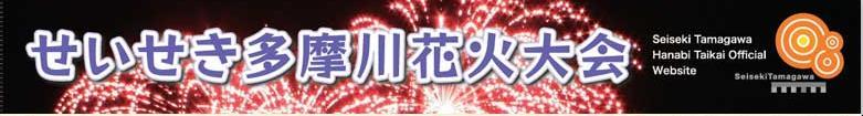 2007 せいせき多摩川花火大会
