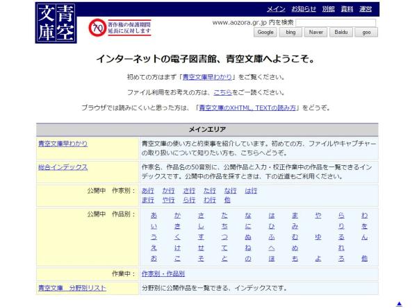 青空文庫 児童書(じどうしょ)  文学(ぶんがく)