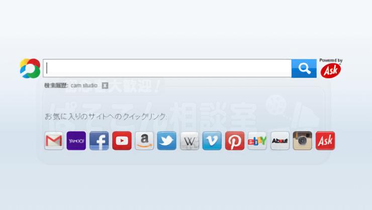 """インターネット見ようと思ったらページが """"Ask"""" になっていた。元の """"Yahoo! Japan""""に戻したい。"""