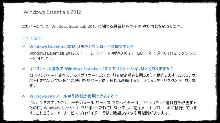 Liveメール2012 ダウンロード終了 だったら保存しておこう ~Windows Essentials 2012~