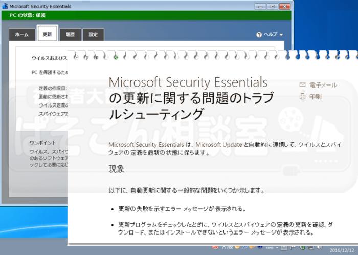 Microsoft Security Essentialsの定義の更新が出来ない