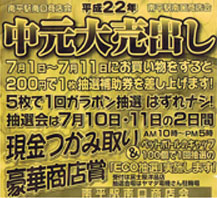 2010 南平駅南口商店会 平成22年・中元大売出し(福引き大会)
