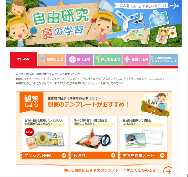 自由研究 夏の学習 ~マイクロソフト オフィス 活用総合サイト