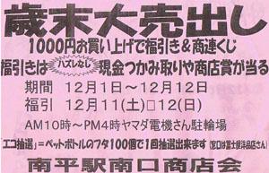 2010 南平駅南口商店会 平成22年・歳末大売出し(福引き大会)