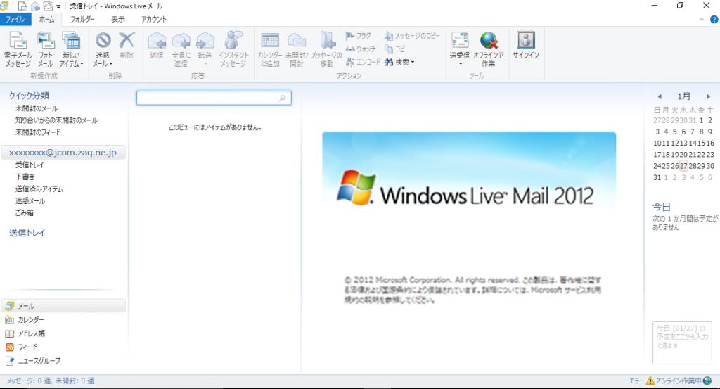 Windows10にLiveメール2012・やっぱり慣れている方が使いやすい。~Windows Live メール2012をダウンロード・インストール~