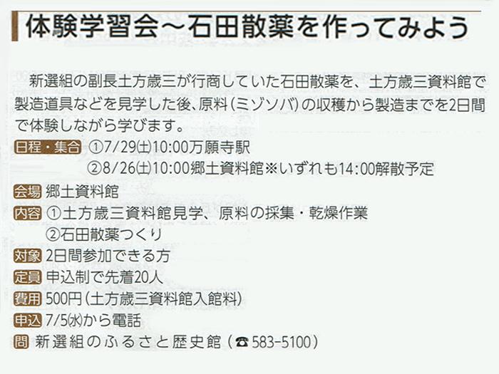 17_ishida_sanyaku