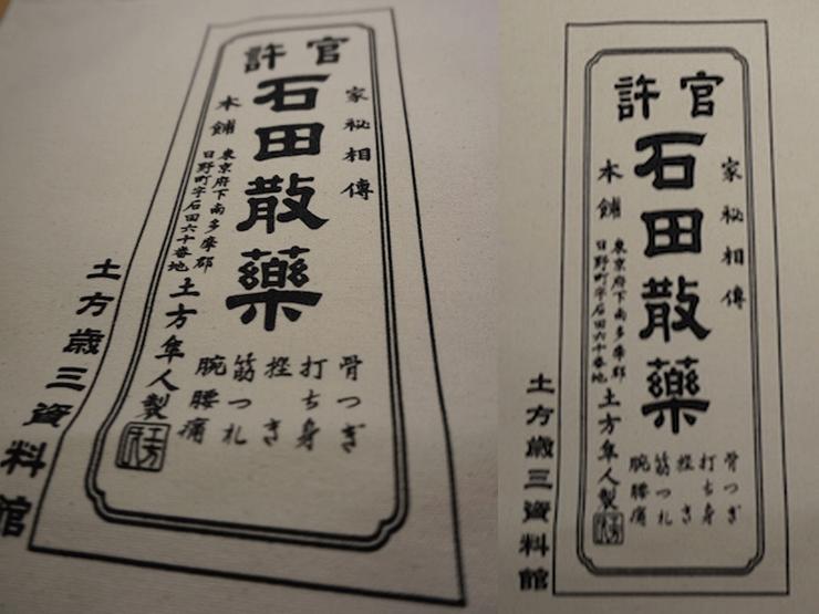 ishida_sanyaku
