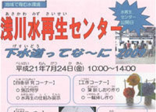 2009_gesuidou