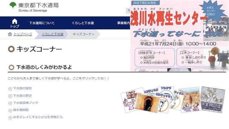2009_gesuidou-1