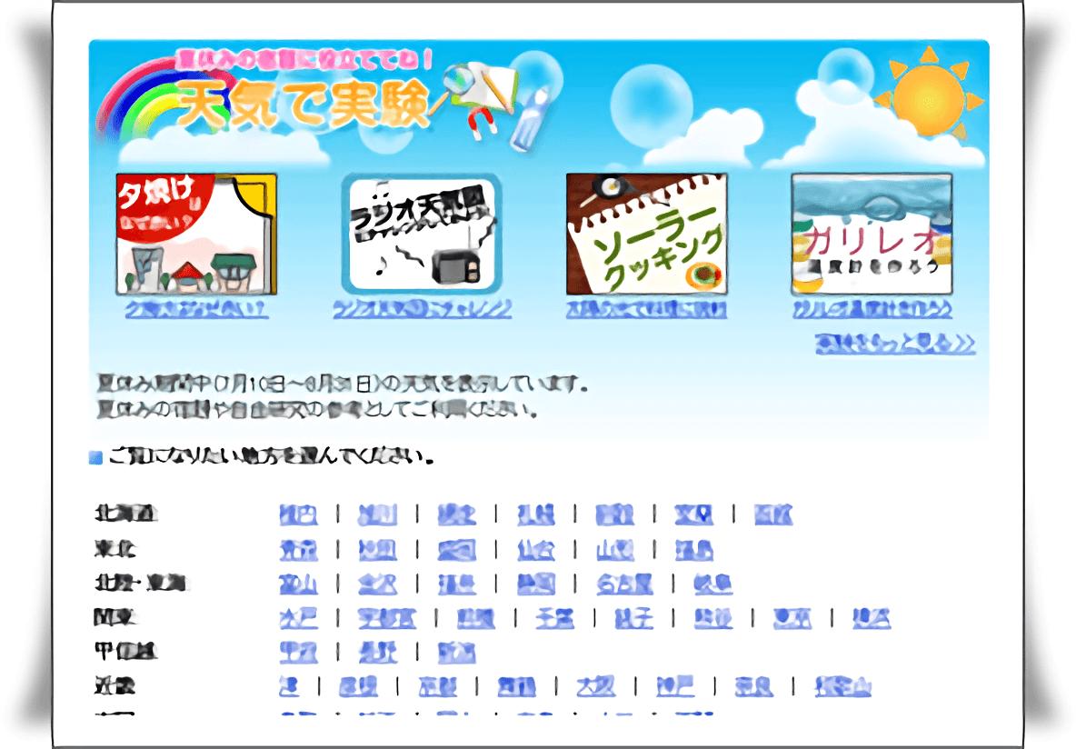 2010_natsuyasumi_tenki