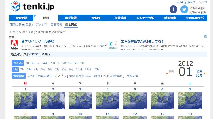 2012-01past_tenki_jp