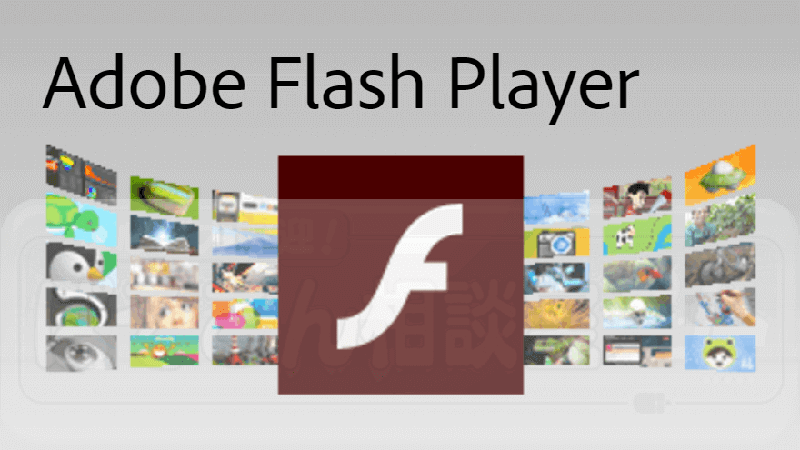Adobe_Flash_Player_02