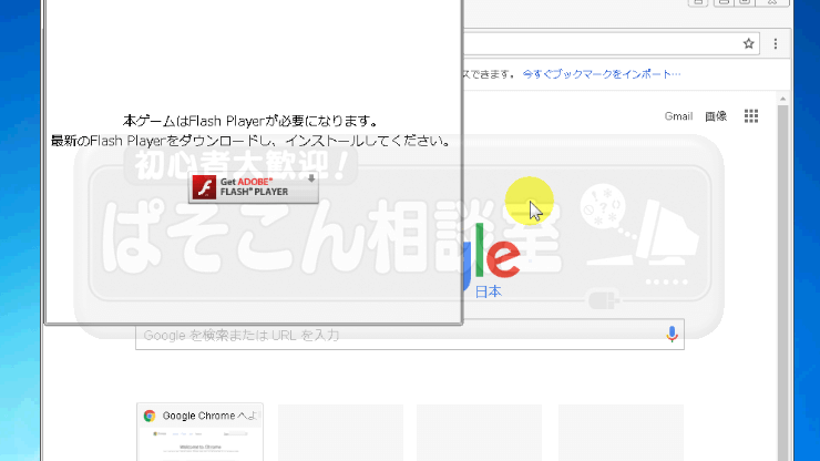 Adobe_flash_chrome_01