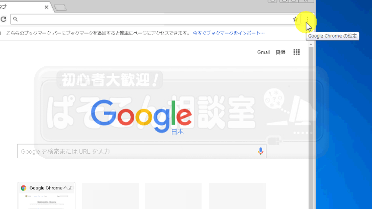 Adobe_flash_chrome_02