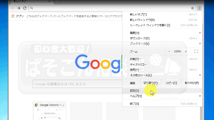Adobe_flash_chrome_03
