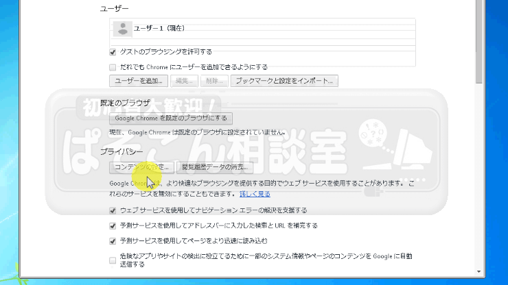 Adobe_flash_chrome_05