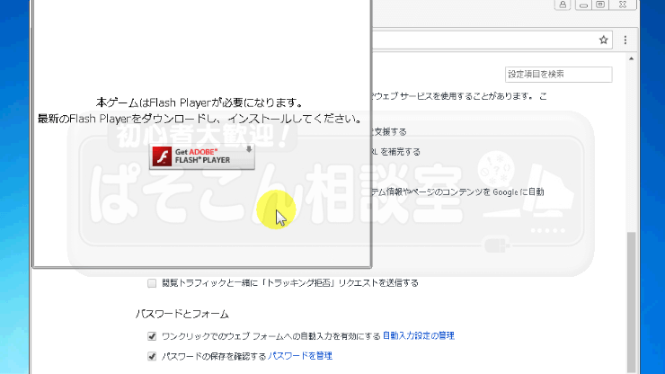 Adobe_flash_chrome_09