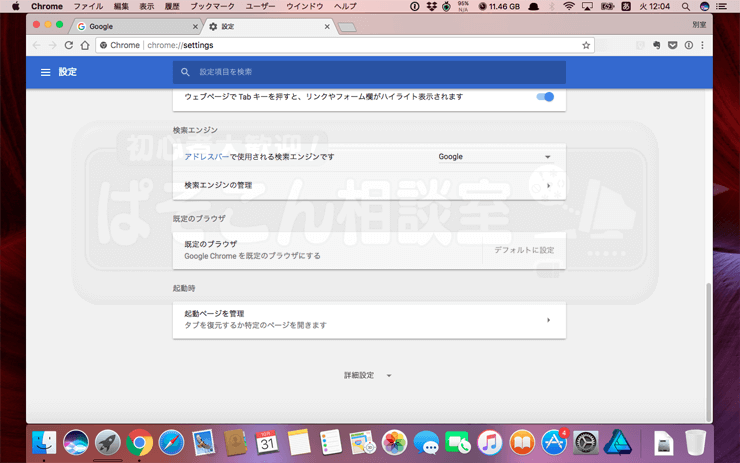Adobe_flash_chrome_211