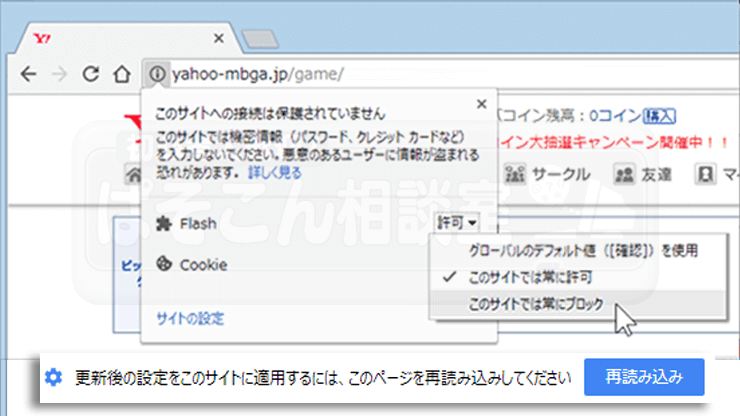 Adobe_flash_chrome_212
