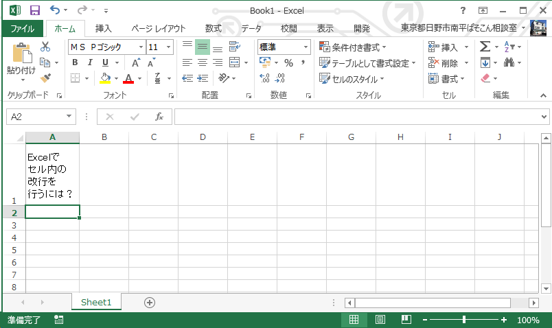 Excel セル内改行