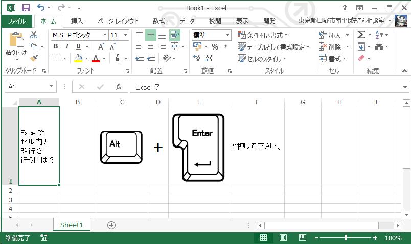 Excel セル内改行02