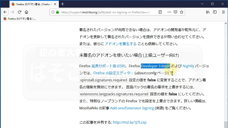 Firefox_Developer_Edition_06