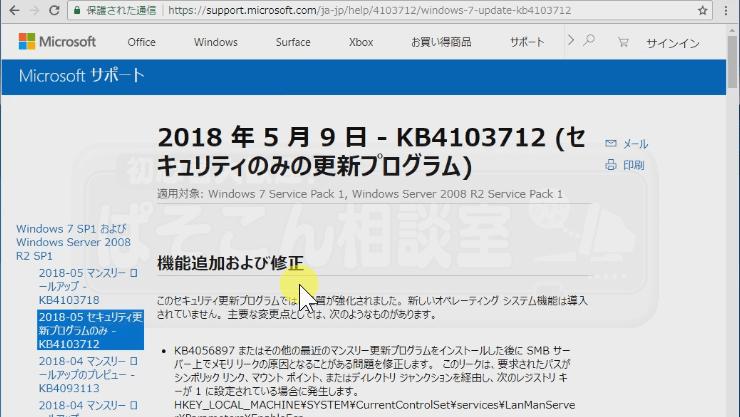 KB4103718_10