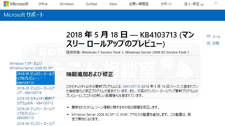 KB4103718_18