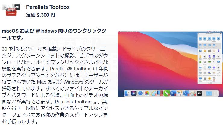 Mac_Para_Premium2020_003