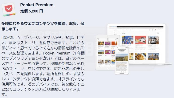 Mac_Para_Premium2020_008