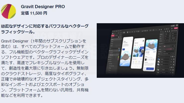 Mac_Para_Premium2020_012
