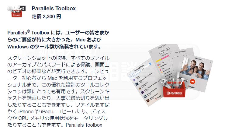 Mac_Para_Premium2020_03