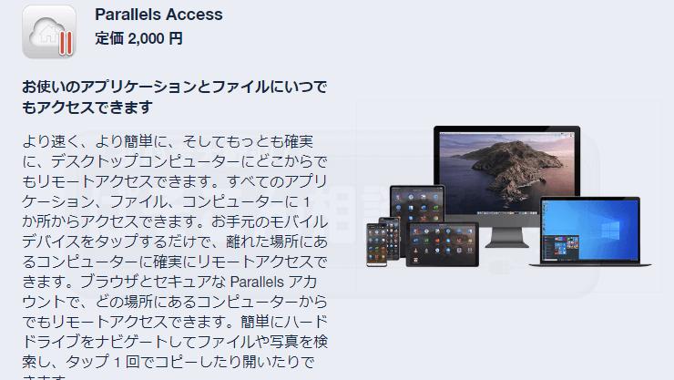 Mac_Para_Premium2020_04