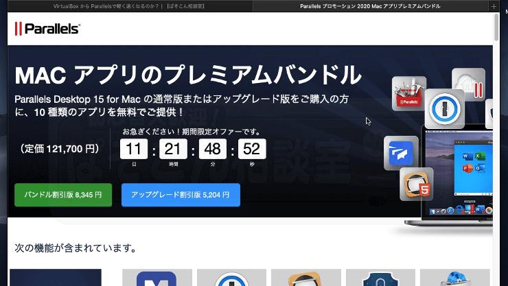 Mac_Para_Premium2020_eye