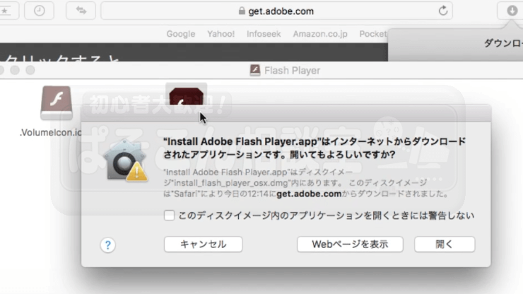 Mac_Safari_Flash_10