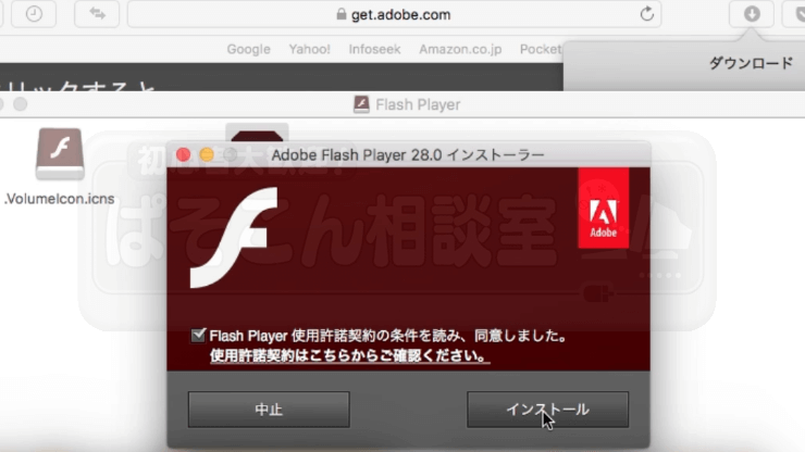 Mac_Safari_Flash_11