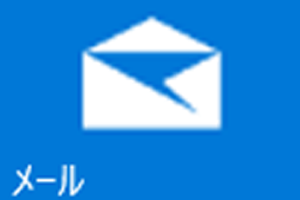 Mail_Win10