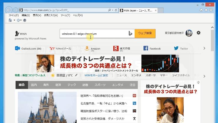 Microsoft_Edge_win81_01