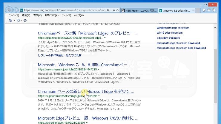 Microsoft_Edge_win81_02