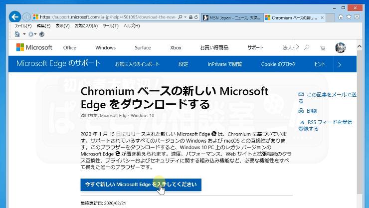 Microsoft_Edge_win81_03