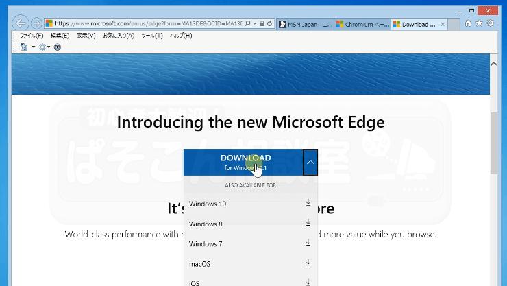 Microsoft_Edge_win81_04